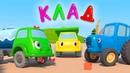 ДАВАЙТЕ ИСКАТЬ КЛАД - Синий трактор на детской площадке - Мультик про машинки и игры для детей