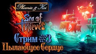 Sea of Thieves. Пылающее сердце. Стрим #3. Phoenix & Koi.