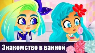 Эпизод 3: Знакомство в ванной - Веселые куклы #Hairdorables - Классные мультики для девочек!