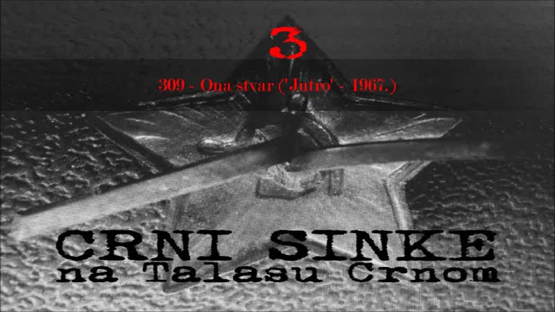 309 Crni Sinke Ona stvar odlomak iz filma 'Jutro' 1967