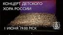 Concert by the Children's Chorus of Russia / Концерт Детского хора России