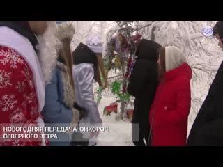 """О новогодней передаче юнкоров """"Северного ветра"""""""