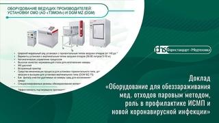 """Доклад """"Оборудование для обеззараживания мед. отходов паровым методом и роль в профилактике ИСМП"""""""