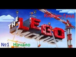 Лего Фильм (Начало)№1-Кирпич Град (плохая озвучка)