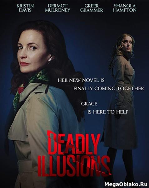 Смертельные иллюзии / Deadly Illusions (2021/WEB-DL/WEB-DLRip)