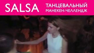 Salsa Mannequin Challenge / танцевальный манекен челлендж на сальса вечеринке