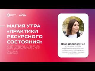 Какие бывают практики ресурсного состояния расскажет Елена Дармодехина