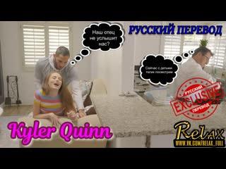 [ТРАХНУЛ СЕСТРУ ПОКА ОТЕЦ НЕ ВИДЕТ] - Kylie Quinn, русский перевод, перевод порно, перевод фуллов