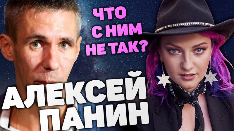 Алексей Панин Фрик или несчастный актер Ирина Чукреева