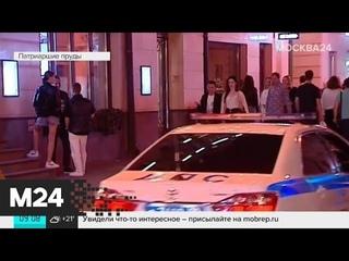 Полиция перекрыла Патриаршие пруды в Москве - Москва 24