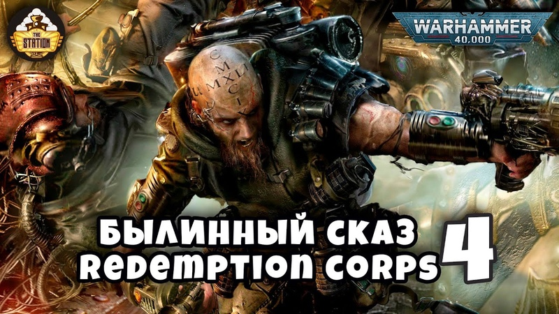 Былинный сказ Warhammer 40K Redemption corps Часть 4