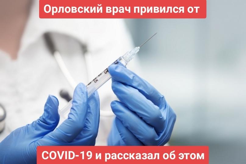 Орловский врач привился от COVID-19 и рассказал об этом
