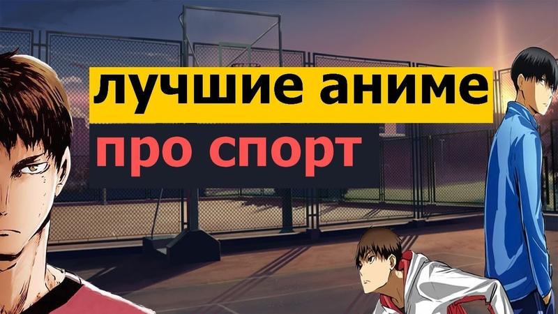 ТОП 10 АНИМЕ В ЖАНРЕ СПОРТ