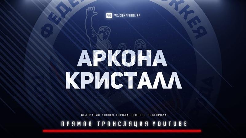 21 02 2020 ХК Аркона ХК Кристалл 1лига