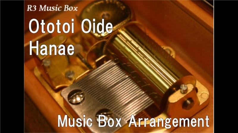 Ototoi Oide Hanae Music Box Anime Kamisama Hajimemashita◎ Kamisama Kiss◎ ED
