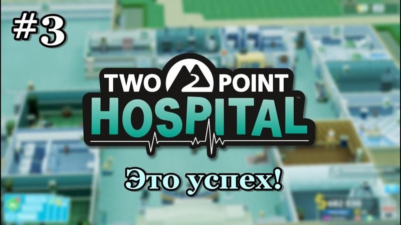 Two Point Hospital Три звезды это успех 3