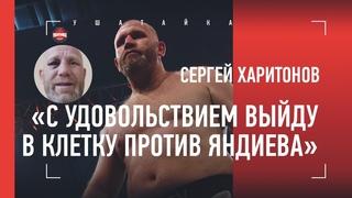 """""""Яндиев - это позор"""". Харитонов - о Яндиеве, своем будущем и Емельяненко / Ответ на обвинения во лжи"""
