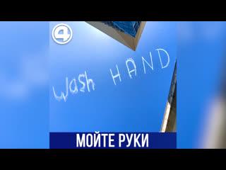 Мойте руки!
