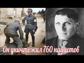 Он показал немцам блокбастер ,  760 нацистов убедились в этом лично! Военные истории  , ВОВ