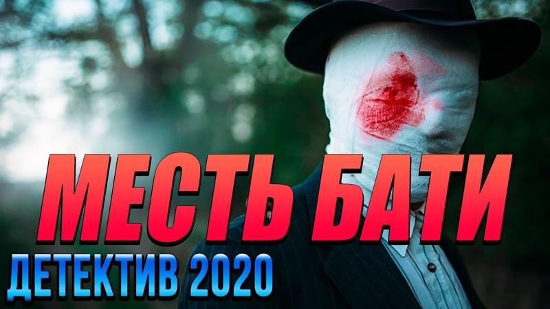 Детективный фильм про опытного бандита МЕСТЬ БАТИ Русские детективы новинки 2020