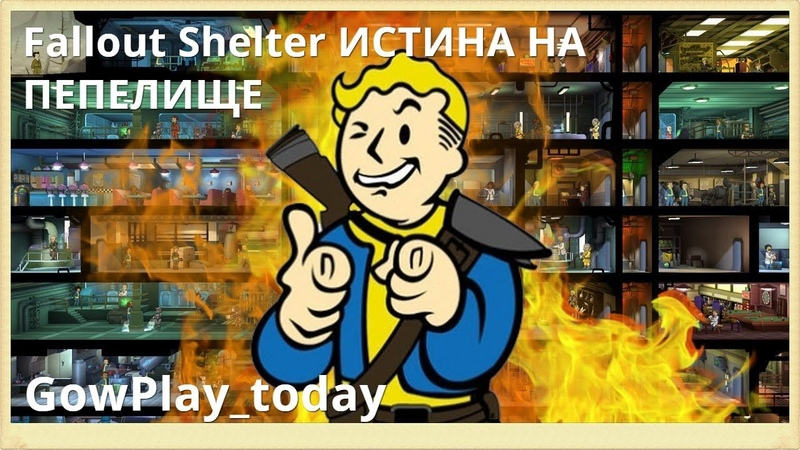 Fallout Shelter ИСТИНА НА ПЕПЕЛИЩЕ