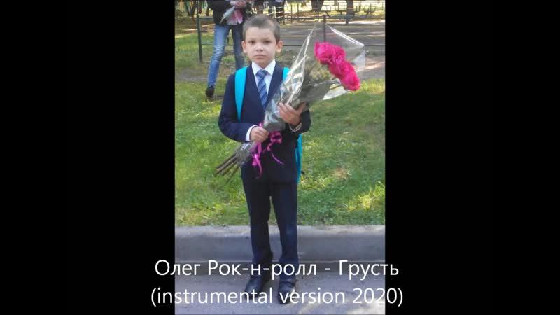 Олег Рок н ролл Грусть instrumental version 2020