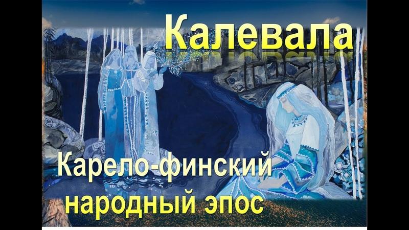 Литературная шпаргалка Карело финский народный эпос Калевала