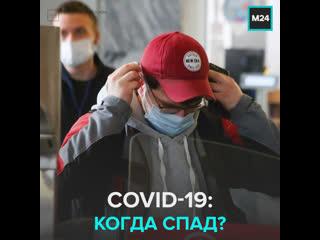 В Роспотребнадзоре назвали сроки выхода на плато по COVID-19 – Москва 24