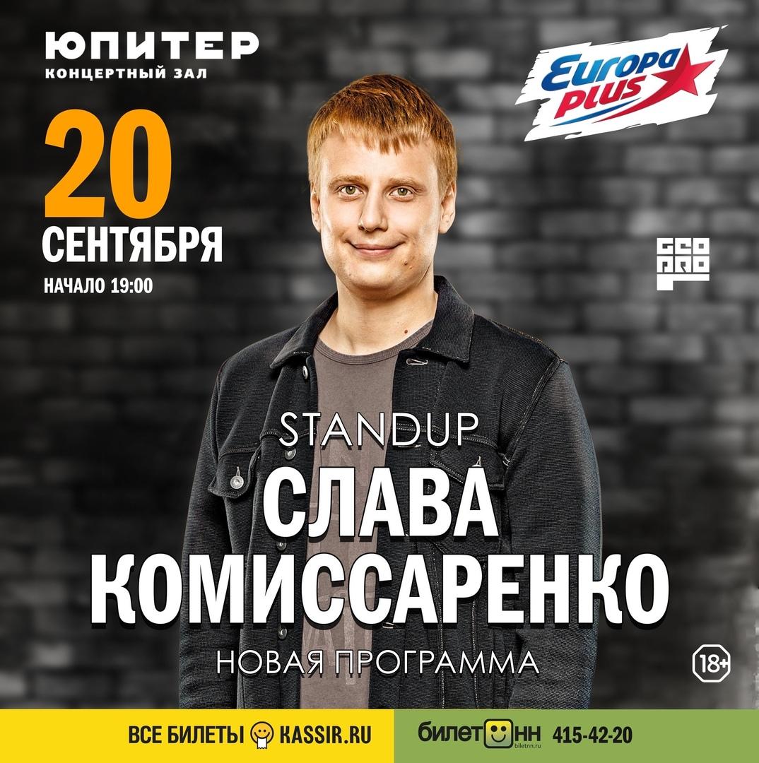 Афиша /Stand up/Комиссаренко/Юпитер