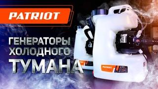 Генераторы холодного тумана от PATRIOT