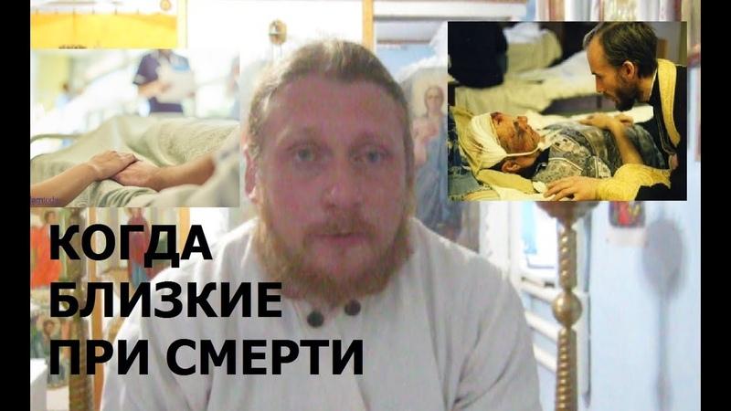 Священник Николай Каров Когда близкие при смерти