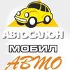 Автосалон МобилАвто