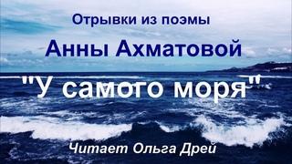 """Анна Ахматова """"У самого моря"""" (отрывки). Читает Ольга Дрей (аудиопрочтение, январь 2021)"""
