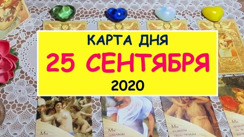 ЧТО ЖДЕТ МЕНЯ СЕГОДНЯ 25 СЕНТЯБРЯ 2020 КАРТА ДНЯ Таро Онлайн Расклад Diamond Dream Tarot