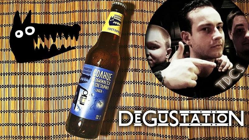 DeGu•StatioN 43 ► Волковская Пивоварня - Солнце Не Обижается На Светлячка