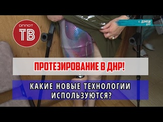 Современные технологии протезирования в ДНР