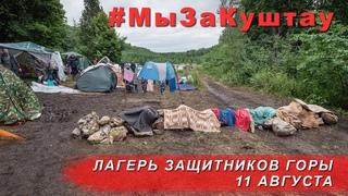 Лагерь защитников горы Куштау 11 августа / The camp of the defenders of Kushtau mountain Aug 11