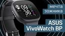 Обзор умных часов ASUS VivoWatch BP мечта зожника часы которые измерят и пульс и давление