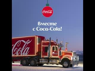 Вместе с Coca-Cola!