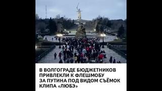 В Волгограде бюджетников привлекли к флешмобу за Путина под видом съёмок клипа «Любэ»