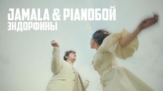 Jamala & Pianoбой - Эндорфины (Official Video)