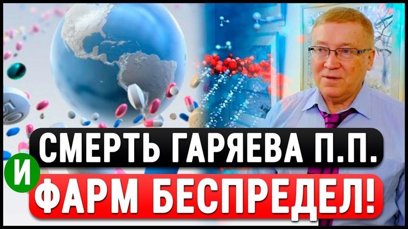 Подлость ФАРМиндустрии Как отраву выдают за лекарства и душат БАД ы Академик Гаряев Бутакова