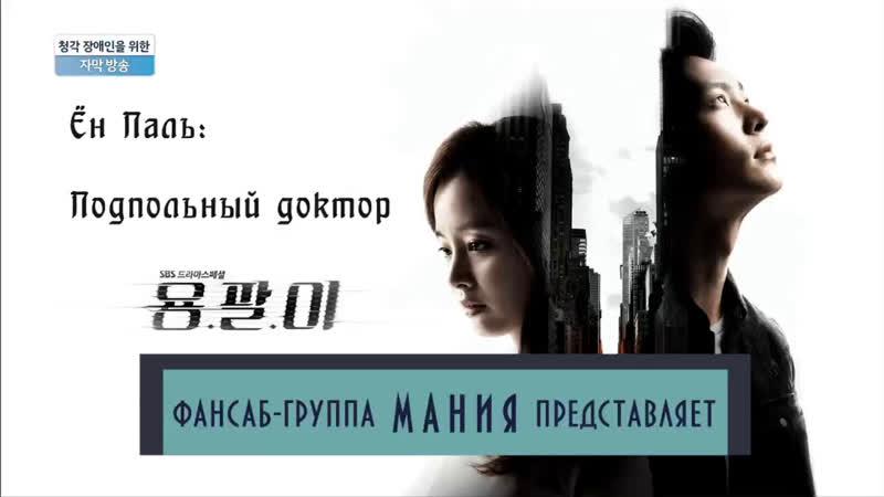 Ён Паль Подпольный доктор Yong Pal 7 12 серии rus sub