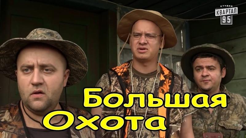ФИЛЬМ околдовал всех СРОЧНО СМОТРЕТЬ ВСЕМ Большая охота Русские фильмы сериалы hd