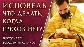 Исповедь. Что делать, когда грехов нет?