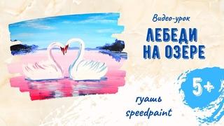 Лебеди на озере / speedpaint / правополушарное рисование / гуашь