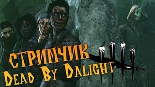 Dead by Daylight СТРИМ ВЫЖИВАЕМ и УБИВАЕМ