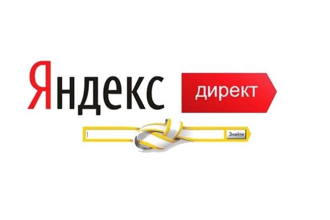 [Кейс] Яндекс.Директ для кредитных брокеров. Как получить в 3 раза больше заявок, изображение №1