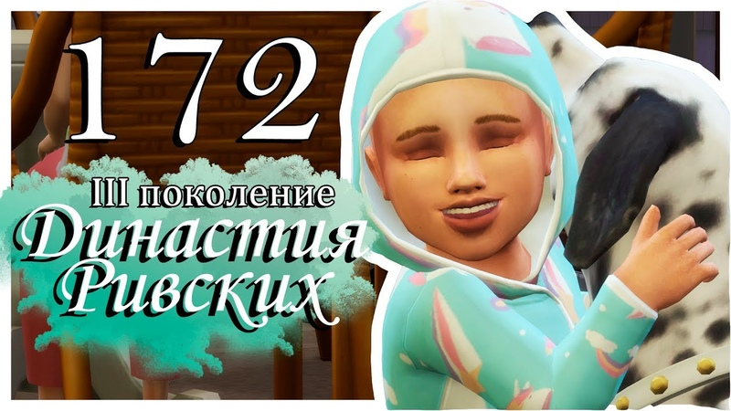 The Sims 4 | Династия Ривских 172 Старые новые знакомства