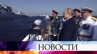 Президент Владимир Путин совершил обход строя кораблей у Кронштадта и поздравил моряков.